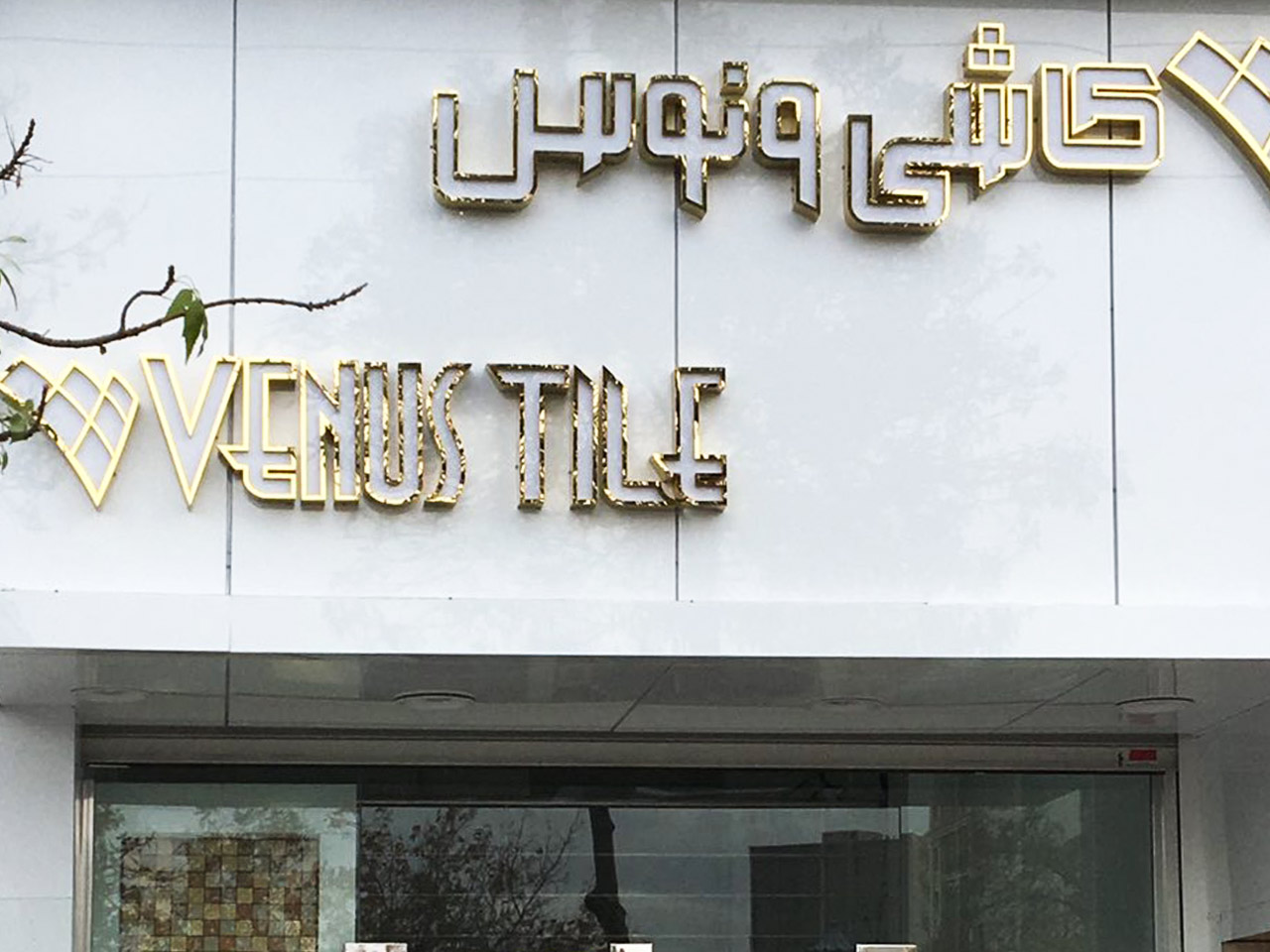 Opening Venus Exclusive Store in Tabriz with Modern Decoration
